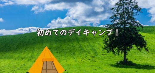 初めてのデイキャンプTOP画像