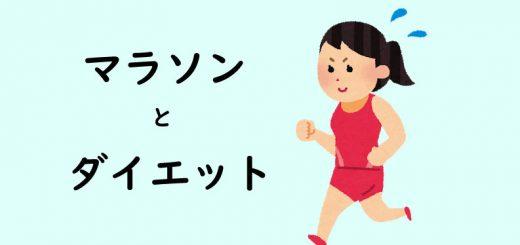 マラソンとダイエットTOP画像