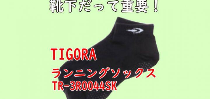 TIGORA靴下TOP画像