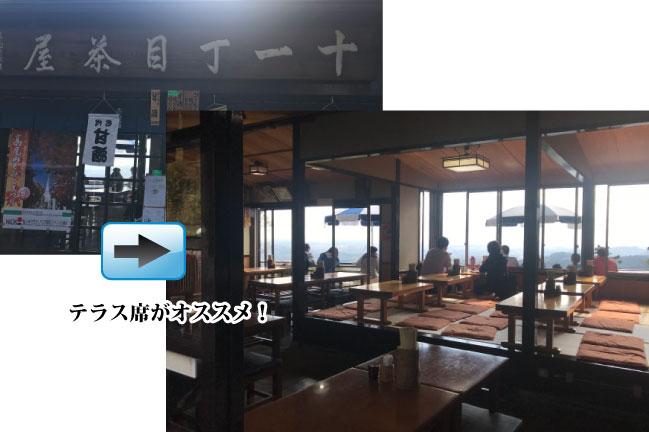 高尾山グルメの写真