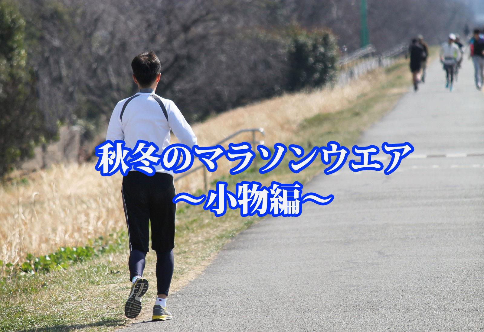 秋冬のマラソンウエア小物編