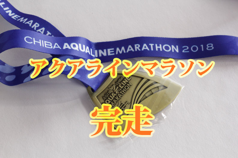 第4回アクアラインマラソン2018