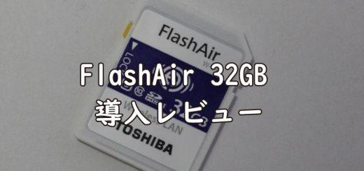 FlashAir32GB導入レビューTOP画像