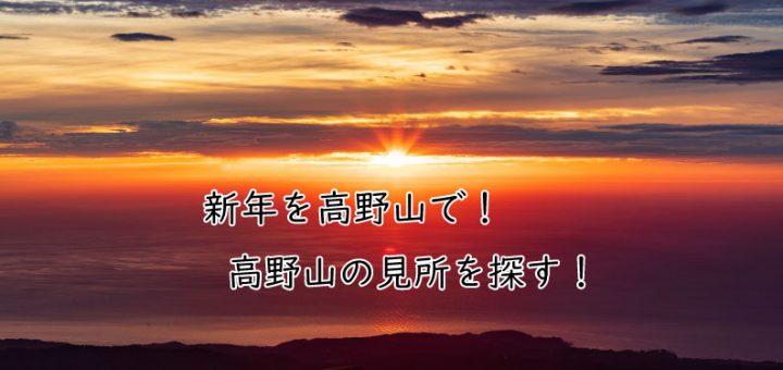 高野山予定TOP画像