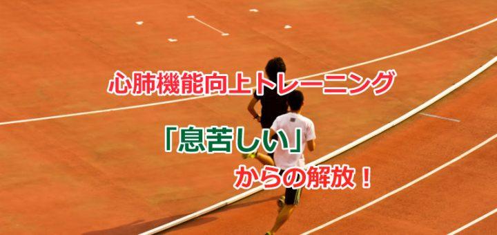 競技場を走る選手の写真