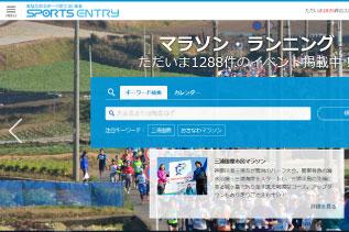 スポーツエントリーのサイト画面