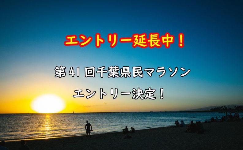 第41回千葉県民マラソンTOP画像