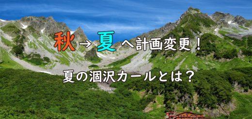 涸沢カール計画変更TOP画像