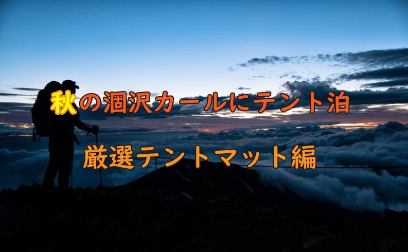 涸沢カールテント泊テントマット編TOP画像