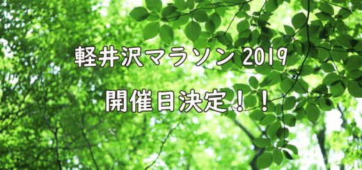 軽井沢マラソン2019TOP画像
