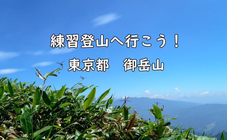 御岳山TOP画像