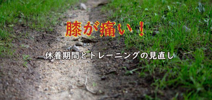 マラソン「膝が痛い」TOP画像