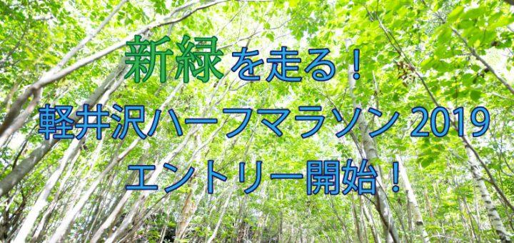 軽井沢ハーフマラソン2019TOP画像