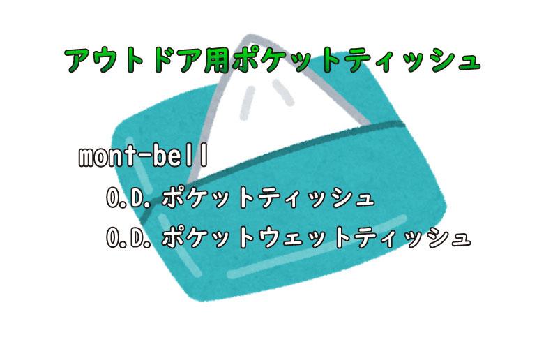 モンベルポケットティッシュTOP画像