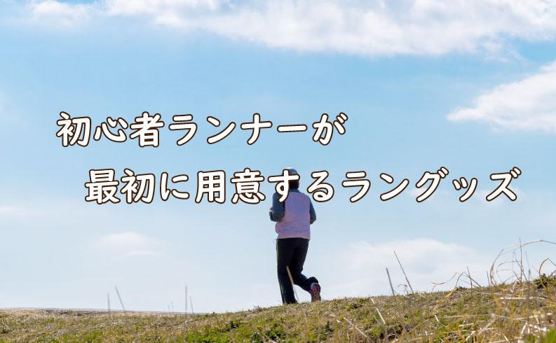 初心者ランナー導入記事道具TOP画像