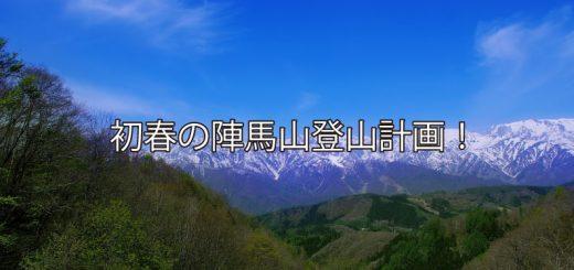 陣馬山登山計画TOP画像