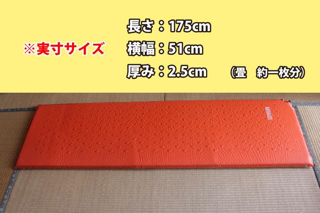 インフレータブルスリーピングマットのサイズ