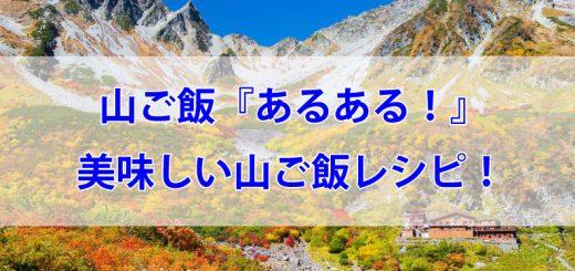 山ご飯TOP画像