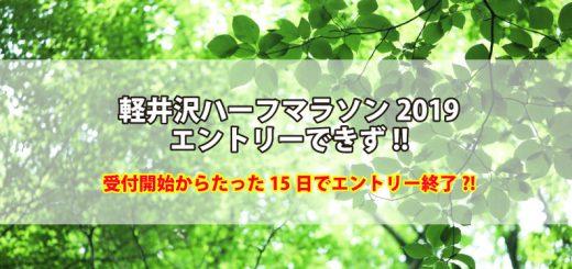 軽井沢ハーフマラソン2019エントリーできなかったTOP画像