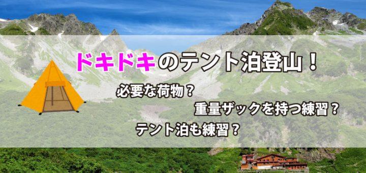 テント泊登山練習TOP