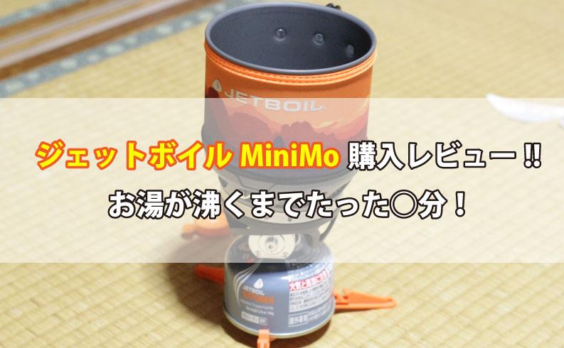 ジェットボイルMiniMoTOP画像