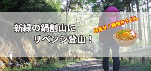 鍋割山リベンジ登山TOP画像