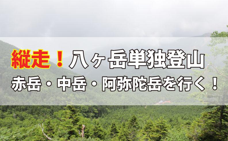 赤岳縦走登山TOP画像