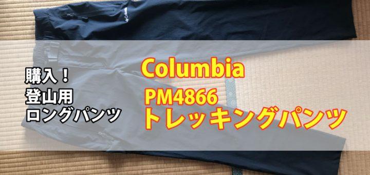 コロンビアPM4866トレッキングパンツTOP画像
