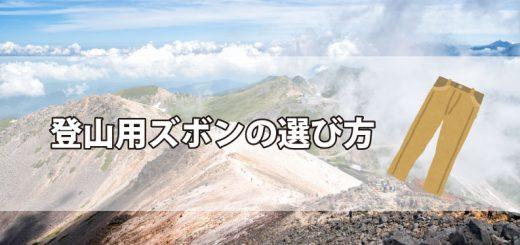 登山用ズボンTOP画像