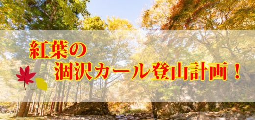 2019涸沢カール登山計画TOP画像