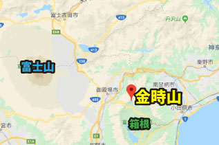 金時山と富士山の位置関係地図
