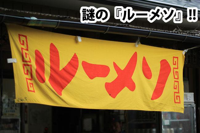 阿夫利神社下社の売店のルーメソ暖簾