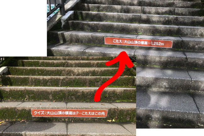神奈川県丹沢山系大山のこま参道の階段クイズ