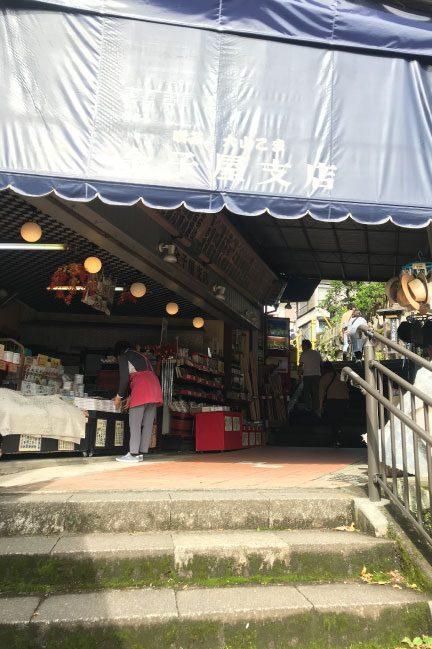 神奈川県丹沢山系大山のこま参道