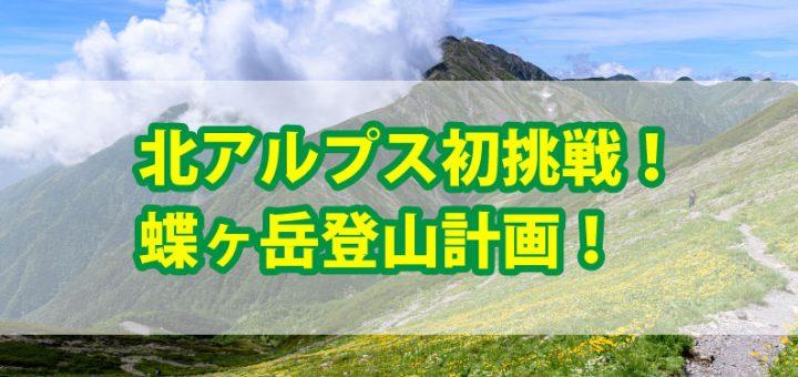 北アルプス蝶ヶ岳登山計画TOP画像