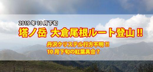 2019年10月28日塔ノ岳登山TOP画像