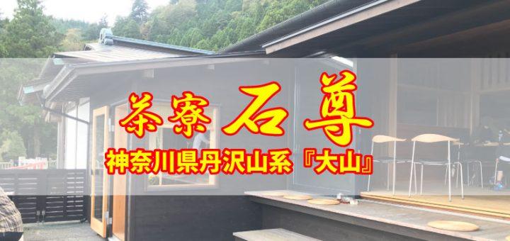 2019年10月下旬神奈川県丹沢山系大山の茶寮石尊紹介TOP画像