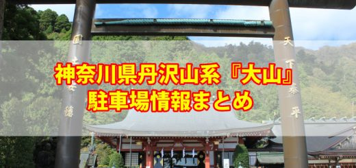 神奈川県丹沢山系大山の駐車場情報まとめTOP画像