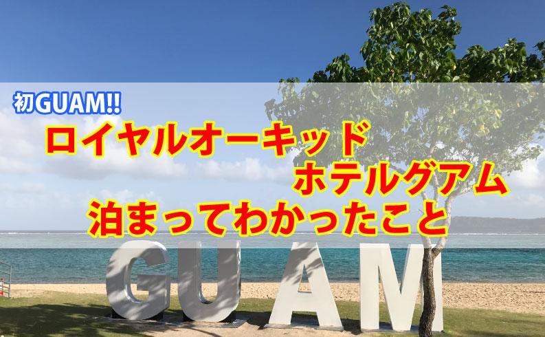 初海外旅行グアムのロイヤルオーキッドホテルグアムをレビューTOP画像