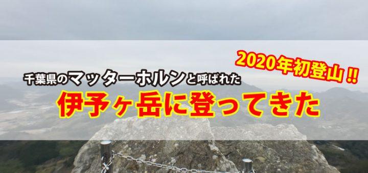 2020年初登山の千葉県伊予ヶ岳レビューTOP画像