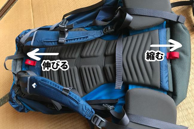 モンベルのトレッキングパック80 背面長の調節
