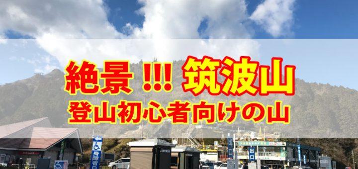 2020年2月登山 筑波山TOP画像