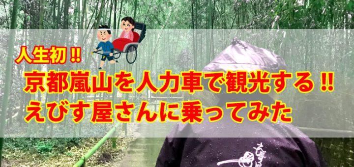 2020年2月人力車えびす屋に乗って京都嵐山観光レビューTOP画像