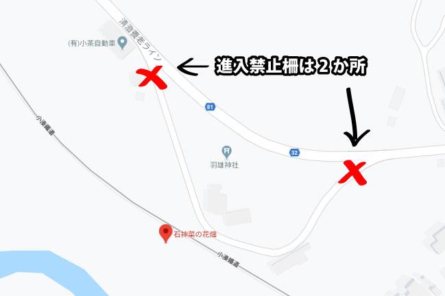 千葉県市原市の石神菜の花畑の進入禁止柵の位置