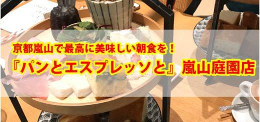 京都嵐山のパンとエスプレッソと嵐山庭園TOP画像