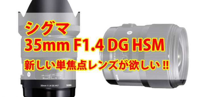 新しい単焦点レンズが欲しい「シグマ35mmF1.4DGHSM」レンズTOP画像