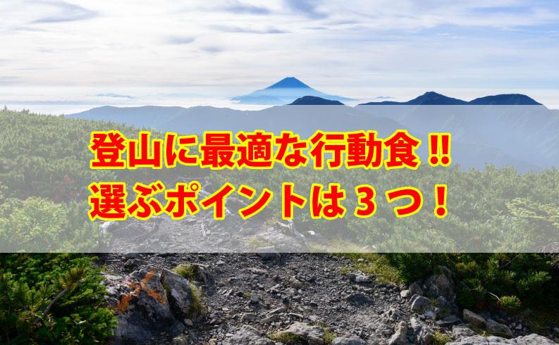 登山の行動食選別ポイントとおすすめ行動食TOP画像
