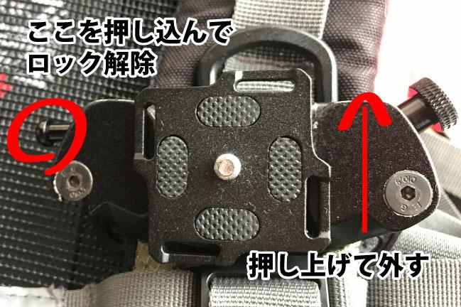 カメラホルスターの解除画像