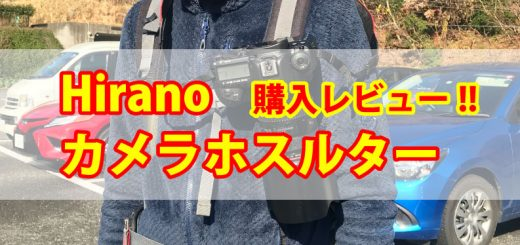 HiranoカメラホルスターTOP画像