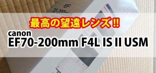 キャノンEF70-200mmF4l2USMレンズ購入レビューTOP画像